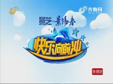 20180111《快乐向前冲》:王中王争霸赛团队对抗 赛场狂人队对抗追风少年队