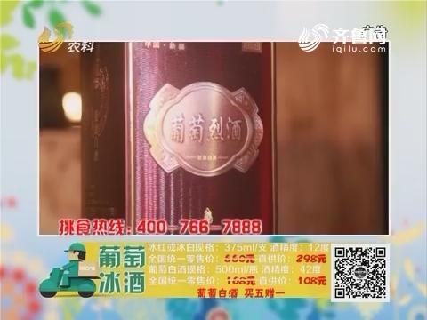 20180111《中国原产递》:葡萄冰酒