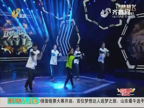 让梦想飞:汪洋粉丝登台献舞 为何被评委说爱错了人