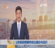 山东省级政务热线完成整合并试运行