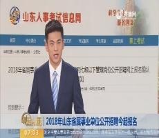 2018年山东省属事业单位公开招聘1月12日起报名
