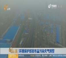 环境保护部发布重污染天气预警