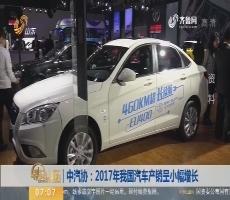 【热点快搜】中汽协:2017年我国汽车产销呈小幅增长