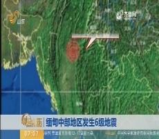 【热点快搜】缅甸中部地区发生6级地震