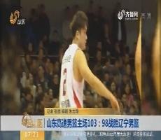 【闪电热度排行榜】山东高速男篮主场103:98战胜辽宁男篮