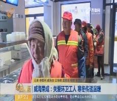 【闪电热度排行榜】威海荣成:关爱环卫工人 寒冬传递温暖