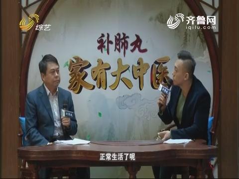 20180112《世医堂家有大中医》:腰椎间盘突出