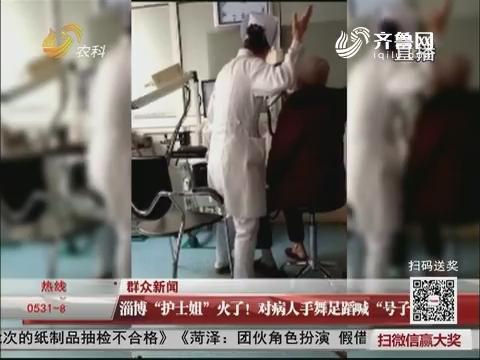"""淄博""""护士姐""""火了!对病人手舞足蹈喊""""号子"""""""