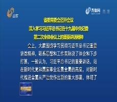 省委常委會召開會議 深入學習習近平總書記在十九屆中央紀委第二次全體會議上的重要講話精神
