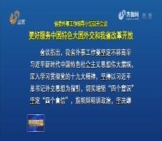 省委外事工作領導小組召開會議