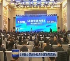 山東省新舊動能轉換基金推介會暨簽約儀式舉行