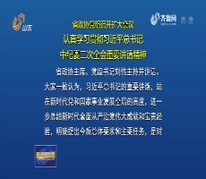 省政协党组召开扩大会议 认真学习贯彻习近平总书记在十九届中央纪委第二次全体会议上的重要讲话精神