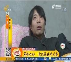 济南:股骨头坏死 手术费竟被骗
