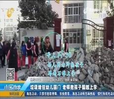 曲阜:垃圾堵住幼儿园门 老师抱孩子翻越上学