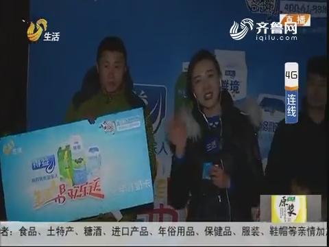 生活欢乐送 走进潍坊苏杭花园