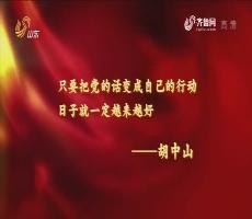 【时代先锋】胡中山——初心不忘