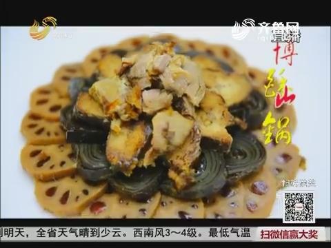 大厨教做家常菜:博山酥锅