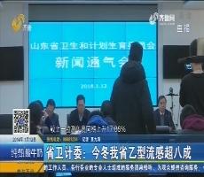 山东省卫计委:今冬山东省乙型流感超八成