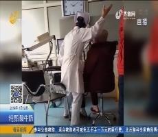 淄博:女护士为老人做检查动作浮夸走红