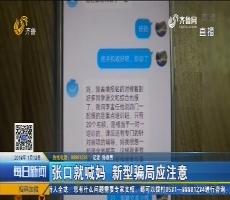 济南:张口就喊妈 新型骗局应注意