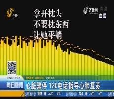 济南:心脏骤停 120电话指导心肺复苏