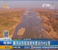 黄河龙都longdu66龙都娱乐段流凌长度达254公里
