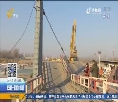 济南:应对流凌 泺口黄河浮桥拆除