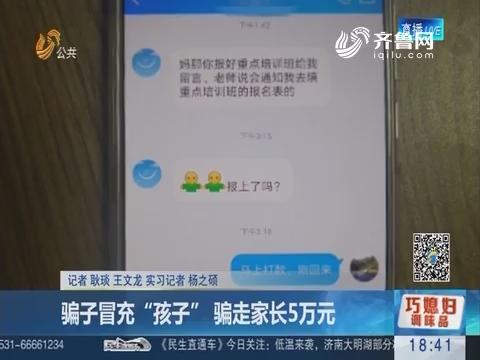 """济南:骗子冒充""""孩子"""" 骗走家长5万元"""