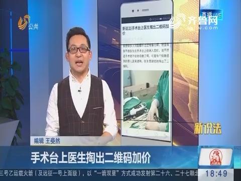 【新说法】手术台上医生掏出二维码加价