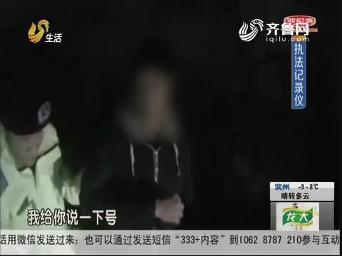 """青岛:夜查酒驾 民警遇""""熟人""""?"""