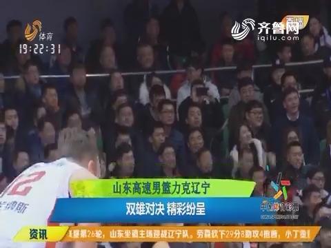 山东高速男篮力克辽宁 双雄对决 精彩纷呈