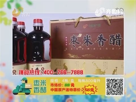 20180112《中国原产递》:枣米香醋