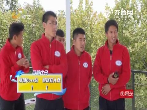 快乐向前冲:刘龙龙不慎落水 两队打平