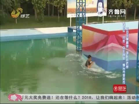 快乐向前冲:乔跃江落水 赛场狂人队士气大增
