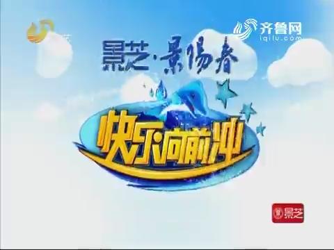 20180112《快乐向前冲》:王中王争霸赛团队对抗赛 赛场boss队对抗赛场狂人队