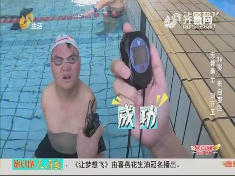 让梦想飞:无臂勇者挑战游泳 成功晋级年度三十强