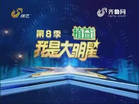 20180112《我是大明星》:歌声的力量让选手走出失去亲人的阴霾 好友团用歌声助威加油