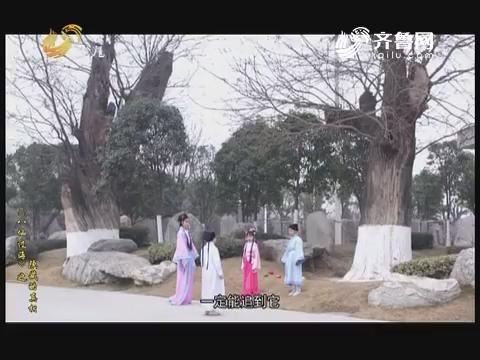 20180112《漂亮宝贝巧手妈》:八仙过海系列之隐藏的真相