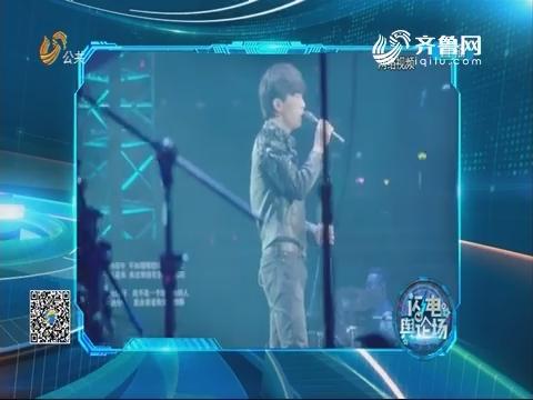 《舆论场》:歌手演唱会缩水,你能忍吗?