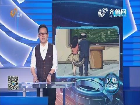 """《新一度》:""""北航事件""""是师德沦丧 更是违法犯罪"""