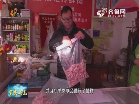 食安护佳节:济南围绕羊肉制品开展专项检查