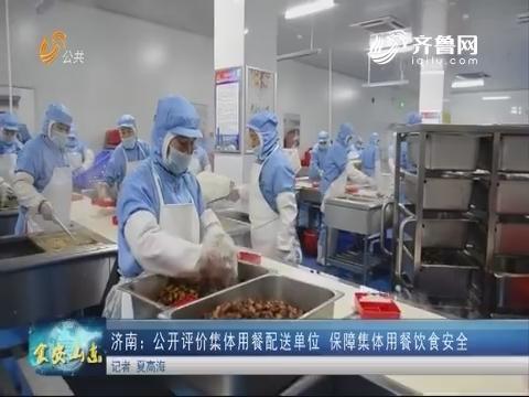 济南:公开评价集体用餐配送单位 保障集体用餐饮食安全