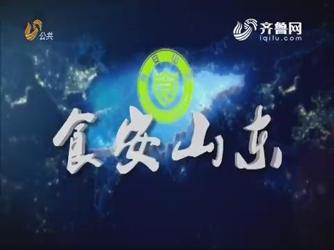 20180112《食安龙都longdu66龙都娱乐》:济南公开评价集体用餐配送单位保障集体用餐饮食安全
