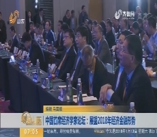 中国首席经济学家论坛:展望2018年经济金融形势