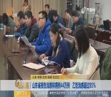 【闪电热度排行榜】山东省报告流感样病例44万例乙型流感超过85%