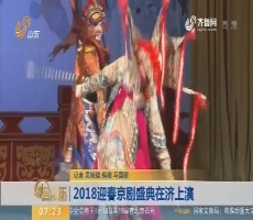 2018迎春京剧盛典在济上演