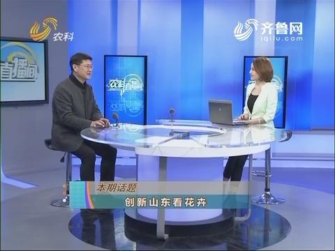 20180113《农科直播间》:创新山东看花卉