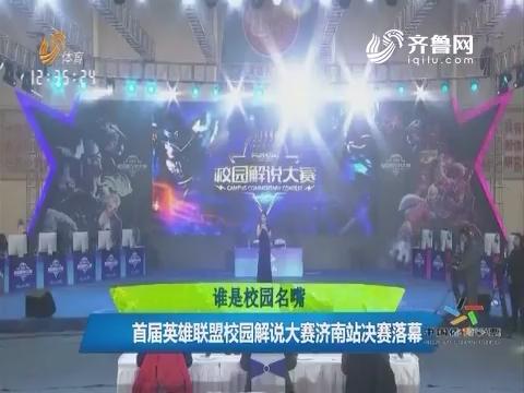 谁是校园名嘴:首届英雄联盟校园解说大赛济南站决赛落幕
