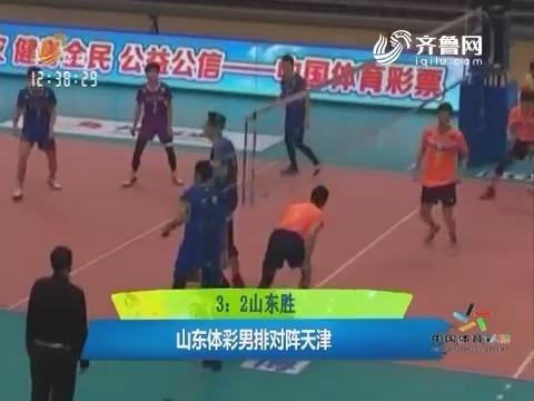 3:2山东胜:山东体彩男排对阵天津