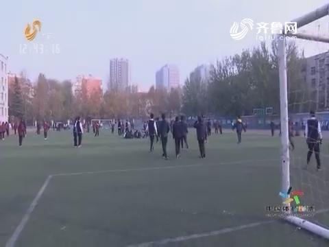 聚焦济南足改:济南足改方案 让足球梦想起步校园